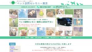 【必見】ペット葬儀社ランキング第二位