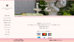 【必見】ペット葬儀社ランキング第五位