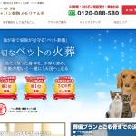 ジャパン動物メモリアル社|【必見】ペット葬儀社ランキング