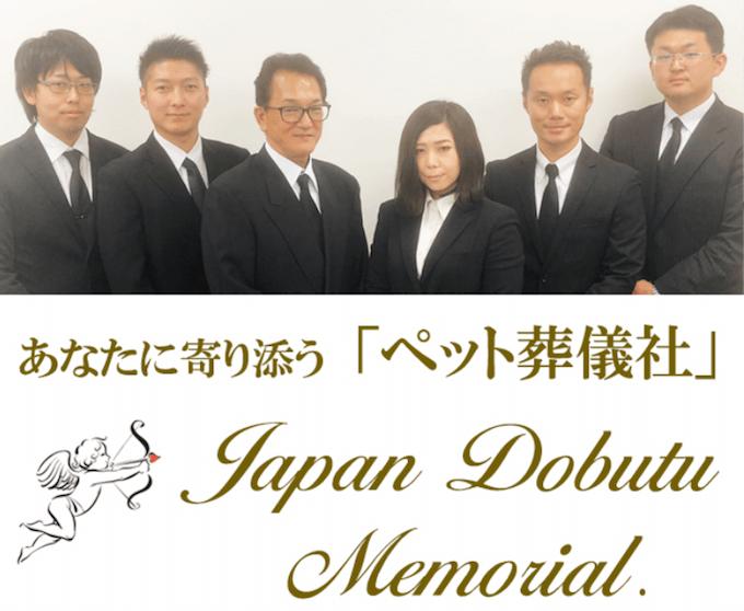 ジャパン動物メモリアル社