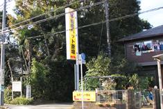 船橋ペット斎場